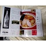 『【新連載!】週刊現代』の画像