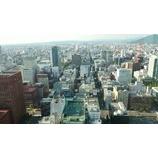 『北海道出張』の画像