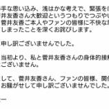 『【欅坂46】俳優 須藤公一、菅井友香に対しての不適切発言について謝罪文を公開!!!!!!』の画像