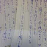 『記憶の書き換え』の画像
