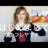 『オランダから「怪物美少女」出現!なんと納豆好き! 2020.7.21』の画像