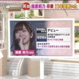『【元乃木坂46】斎藤ちはる、モーニングショーで指原莉乃とのエピソードを語る・・・』の画像