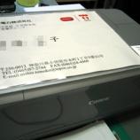 『東京電力の名刺』の画像