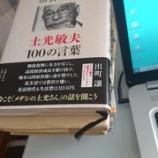 『愛読書』の画像