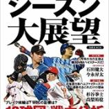 『プロ野球2017シーズン大展望 (洋泉社MOOK)に記事を書きました』の画像