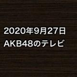 2020年9月27日のAKB48関連のテレビ