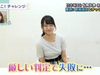 【乃木坂46】金川紗耶、ブルンブルン揺らしてしまうwwwwwwww