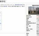 教師への暴行動画で炎上中の博多高校 早速Wikipediaが荒らされる