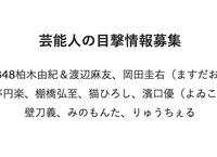 ダウンタウンDXに渡辺麻友&柏木由紀が出演決定!