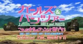 【ガールズ&パンツァー】完全新作劇場アニメの先行カット公開!OVA先行上映感想まとめ