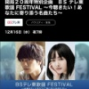 【朗報】AKBさん、12月16日(水)『#BSテレ東歌謡FESTIVAL ~今聴きたい!あなたに寄り添う名曲たち~ 』出演決定!