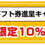 『初回限定!10%OFF、Amazonギフト券プレゼント!』の画像