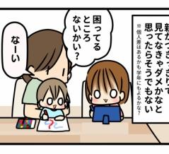 ひなの習い事③(お勉強編)