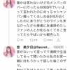 【大悲報】 元SKE48メンバー同士が 泥仕合を始めてしまうwwwwwwwwwwwwwwwwwwwwwwwwwwwwwwwwww