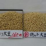『国産 大粒 びっくり 大豆』の画像