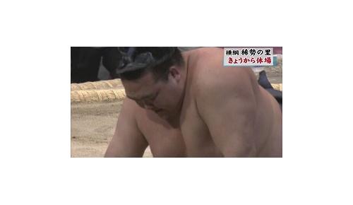 稀勢の里、九州場所10日目から休場、外国人相撲ファンからも4場所連続休場に厳しい声