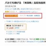 『【ベストセラー】アマゾンと楽天ブックスで1位獲ったよ!!みんな本当にありがとう!!!』の画像