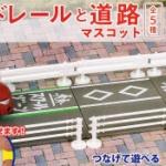 「ガードレール」と「道路」がミニチュアマスコットフィギュアになってガチャに登場!