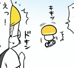 キノコヘルメットちゃん(2)大切なモノ