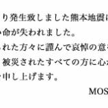『熊本地震へのお悔やみ及び、お見舞いについて』の画像