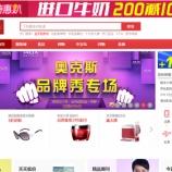 『中国版Amazon』の画像