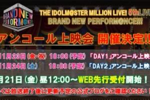 【ミリマス】5thライブのアンコール上映会が決定!!明日12時からWEB先行受付開始!