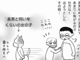 長男、初温泉でカルチャーショック!(後編)