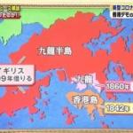 香港人・周庭さん「日本のテレビ番組が作った香港地図です。色々ひどすぎてもう…」 [海外]
