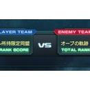 《ジオラマ戦線》10戦目 vs オーブの軌跡