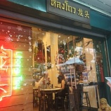 『バンコク中華街のインスタ映え人気カフェ~Lhong Tou Cafe~』の画像