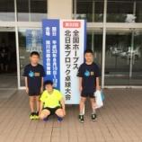 『◇仙台卓球センタークラブ◇ 第32回全国ホープス北日本ブロック卓球大会 結果』の画像