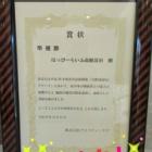 『やったー☺準優勝♡』の画像