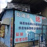 『土日は食べ放題あり!戸田市美女木4丁目で評判のお店「新函館市場」』の画像