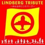 『CD Review:「LINDBERG TRIBUTE 〜みんなのリンドバーグ〜」』の画像