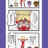 『【4コマまんが】デスマスター【るんび!】122』の画像