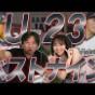 【悲報】里崎u-23、阪神選手選ばれず