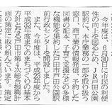 『(埼玉新聞)戸田市政中間報告』の画像