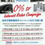 『金利手数料無料キャンペーンの便利なご利用方法』の画像