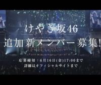 【欅坂46】けやき坂46(ひらがなけやき) 追加メンバーオーディションCM