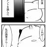 【漫画日誌】読者のコメントも作者