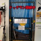 『室内ドッグランの床の張り替え工事 ウッドチップではなくなります 』の画像