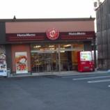 『ほっともっと HottoMotto 東大阪玉串店@大阪府東大阪市玉串町西』の画像