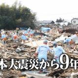 『東日本大震災の前兆地震か福島県沖の震度6強2月13日の余震がやばい』の画像