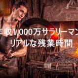 『年収1,000万円サラリーマンのリアルな残業時間』の画像