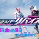 【悲報】新仮面ライダーさん、とんでもないフォームを実装してしまう