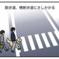 エフ漫画『横断歩道で』