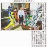『(毎日新聞)ドテレンジャー「平和を守る」宣言 戸田市長を表敬』の画像