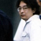 『【連続幼女誘拐殺人事件】サイコパス宮崎勤が死刑執行された時の2ちゃんねるのコメント』の画像