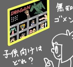 アニメに対する無知を直す!