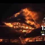 『火の始末』の画像